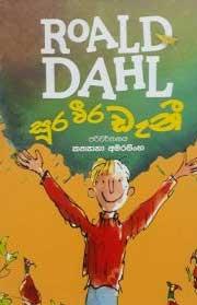 Roald dahl Stories – List of best Sinhala story book for kids