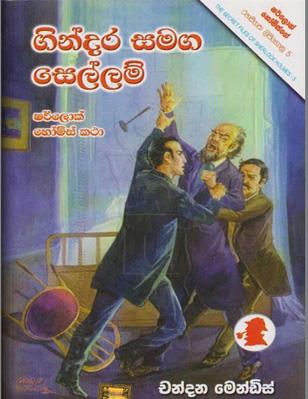 Novels sherlock pdf sinhala holmes