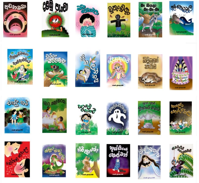 Janaki Sooriyarachchi List Of Best Sinhala Story Book For Kids