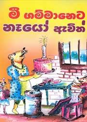 harry potter sinhala books pdf free download
